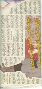 Moroccan newspaper scan